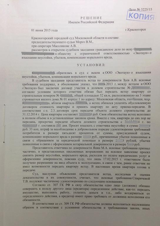 Ленинский суд исковое заявление